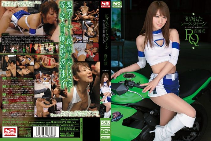 [SNIS055] Ravaged Race Queen Tortured & Raped in Front of Her Lover Saki Kozai