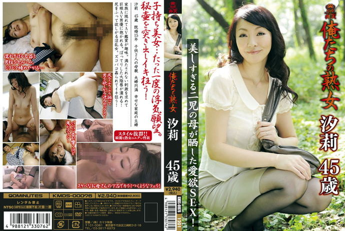 [H_480KMDS00076] Our mature shiori women 45 years of age