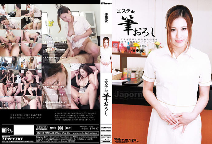 Beauty Salon de Fuck with Cherry Boy : Ai Koda