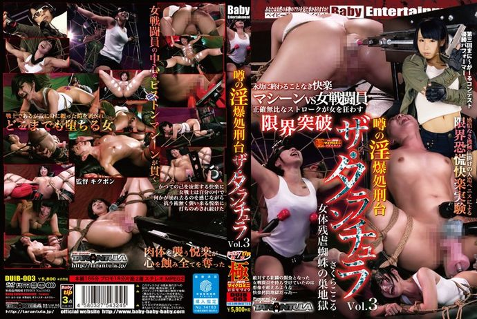 [DUIB003] The Filthy Gallows Of Lore – The Tarantula vol. 3 Kokoru Sakura