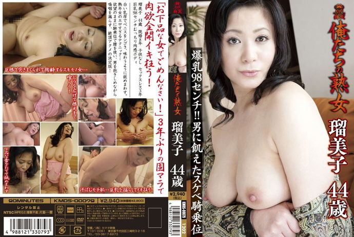 [KMDS00079] Our mature woman rumiko 44-year-old