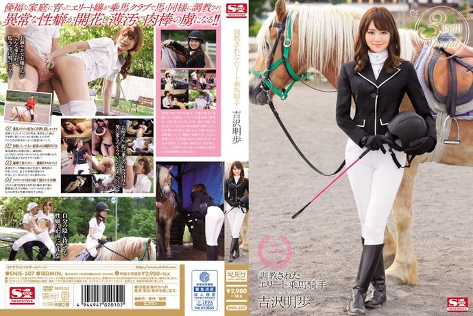 [SNIS507] The Elite Jockey Who Was Broken In Akiho Yoshizawa