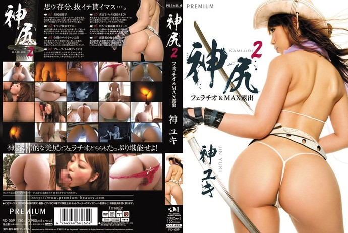 [pid009] Godly Ass 2 Fellatio and MAX Exposure, Yuki Jin