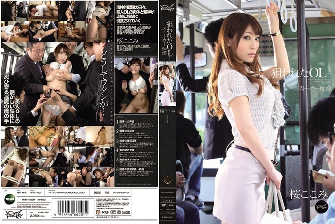 [iptd962] Targeted Office Lady… Stalked By Molester Kokomi Sakura