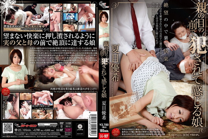 [gg107] Daughter Fucked in Front of Parents Eyes Yuki Natsume