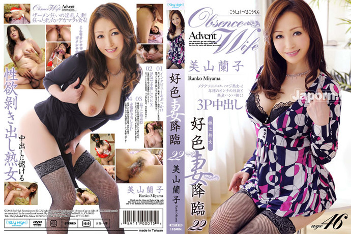 Obsence Wife Advent Vol.22 : Ranko Miyama