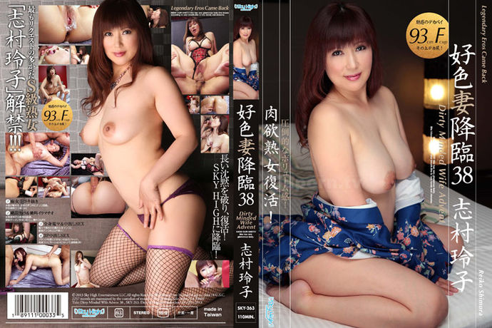 Dirty Minded Wife Advent Vol.38 : Reiko Shimura