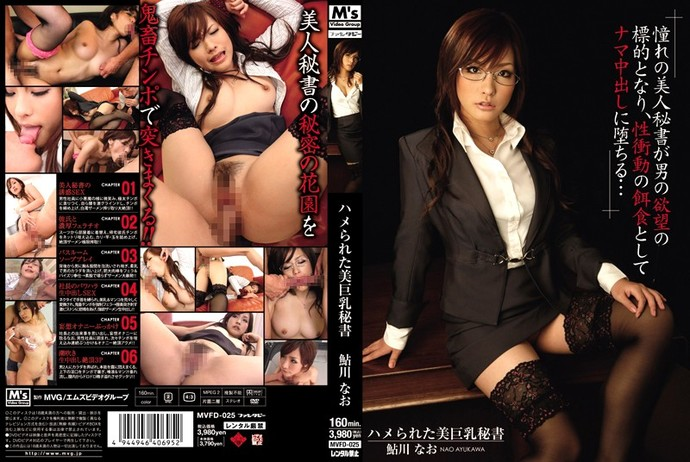 [MVFD025] Beautiful Secretary Creampies Nakadashi