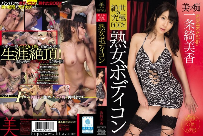 [BIST016] Bi STYLE Mature Woman's Ultimate BODY Kimika Ichijo