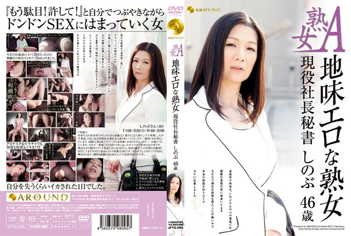 [JFYG095] A Mature Woman. Mature: Simplistic and Horny. Real Life Company President Secretary. Shinobu 46 Years Old.
