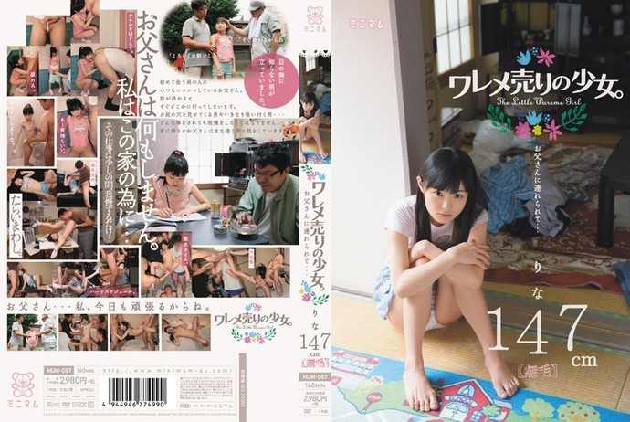 [MUM087] Barely Legal Girl Forced By Her Daddy To Sell Her Slit – Rina (147cm, Hairless)