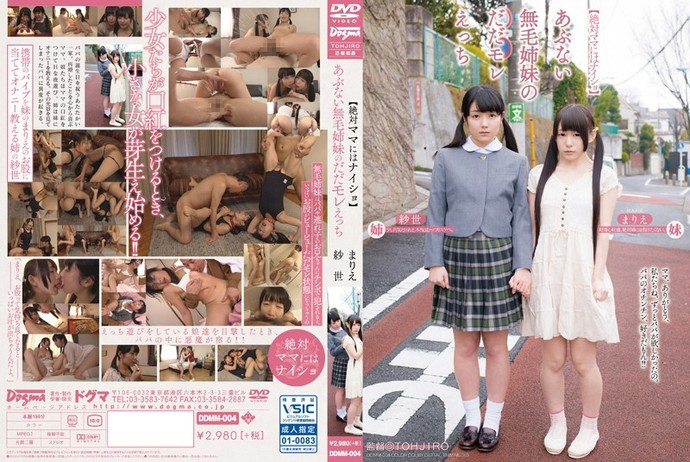 [DDMM004] You Can Never Tell Mom – Hairless Sisters' Secret Sex