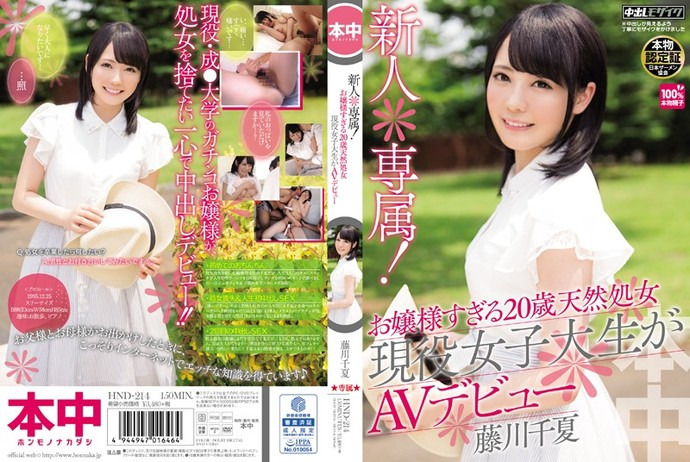 [HND214] Exclusive Fresh Face! 20-Year-Old Princess-Like Virgin College Girl Makes Her Adult Video Debut! Chinatsu Fujikawa