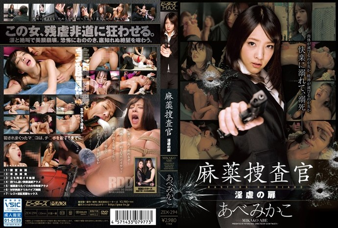 [ZEX294] Narcotics Investigation Squad – Door To Lusty Cruelty Mikako Abe