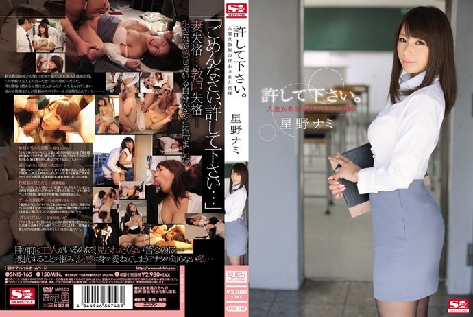 [SNIS165] Please Forgive Me. Married Female Teacher's Virtue is Threatened – Nami Hoshino