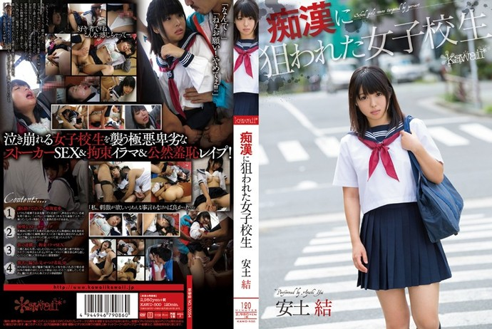 [KAWD500] Schoolgirl Targeted By Molester, Yui Azuchi