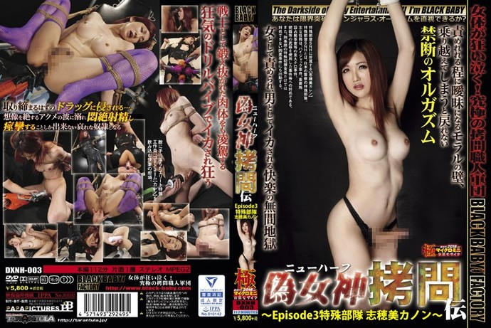[DXNH003] The Legend of Fake Goddess Torture – Episode 3 Special Forces Kanon Shihomi