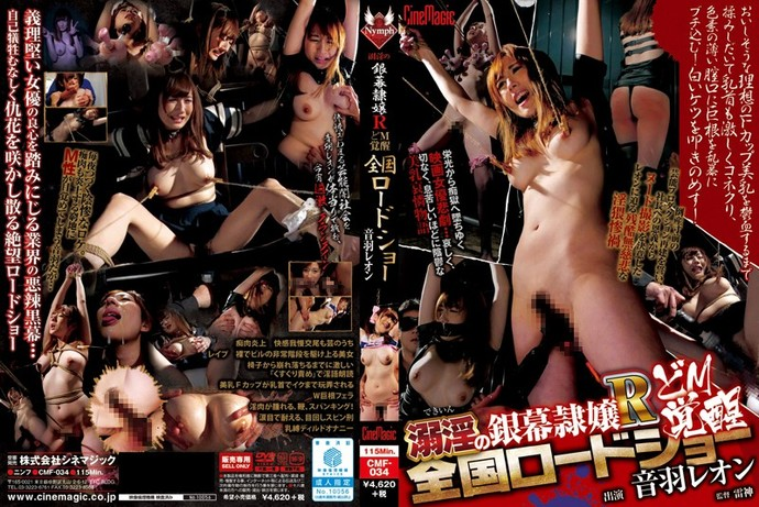 [CMF034] Drowning In The Obscenity Of A Silver Screen Sex Slave Named R A Nationwide Theatrical Presentation Of Masochistic Awakening Leon Otowa