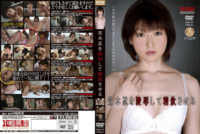 [NKD091] Torturing Shinobu Kasagi And Making Her Drink Cum