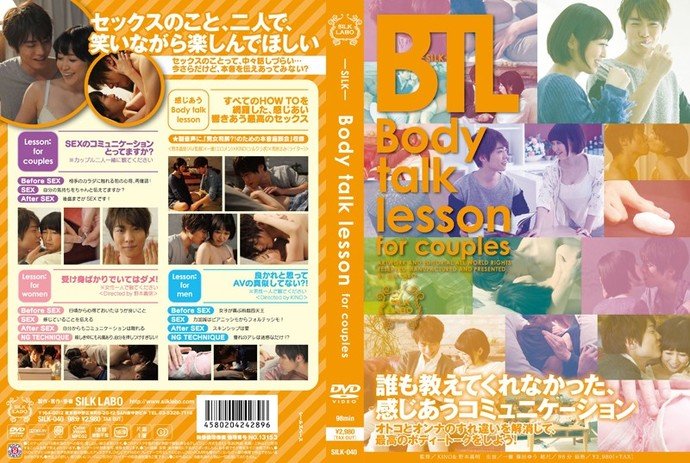 "[SILK040] ""Body Talk"" Lessons for Couples"