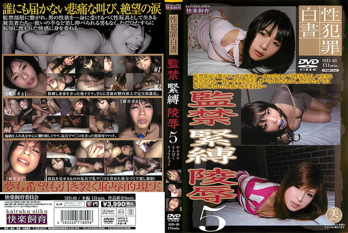 [SID040] Confinement Bondage Humiliation 5