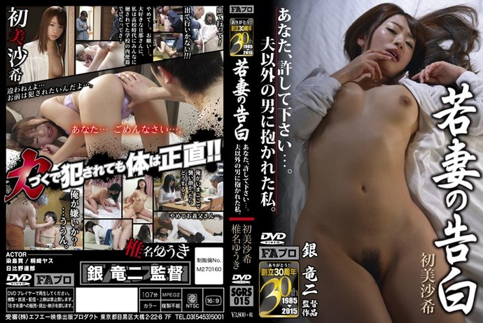 [SGRS015] Confessions Of A Young Wife – Forgive Me Darling… I Got Fucked By Another Man. Saki Hatsumi  Yu Shina ki