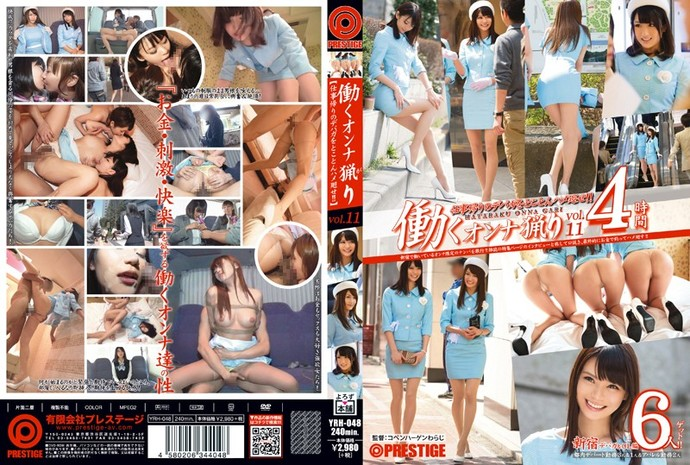 [YRH048] Hunting Working Women vol. 11