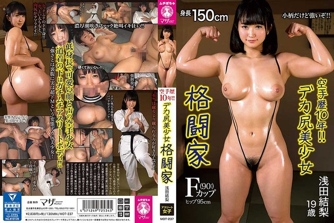 [MOT237] A 10 Year Career In Karate!! A Big Ass Beautiful Girl Martial Arts Yuri Asada, Age 19 Height: 150cm, Tits: F Cup(90cm), Hips: 95cm