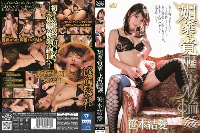 [DVAJ0124] A Submissive Freak Awakened By Aphrodisiac Yurara Sasamoto