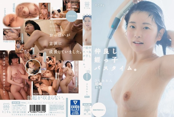 [MUM288] Bath Time With My Little Niece Check Out My Unstoppable Erection Ren Hinami Hairless Pussy
