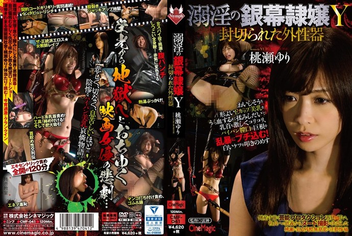 [CMF041] A Female Slave Y On The Silver Screen Of Lust The Unleashing Of Her Sex Weapon Yuri Momose