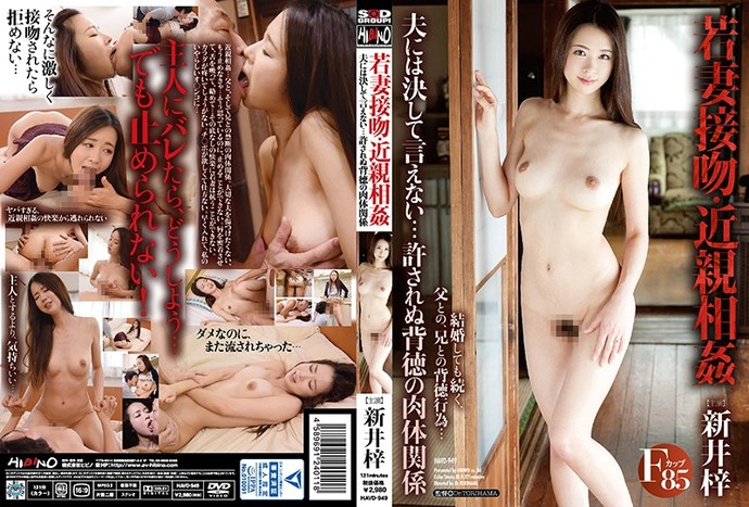 [HAVD949] Young Wife Kisses Incest I Can Never Tell My Husband About This… Unforgivably Immoral Sexual Relations Azusa Arai