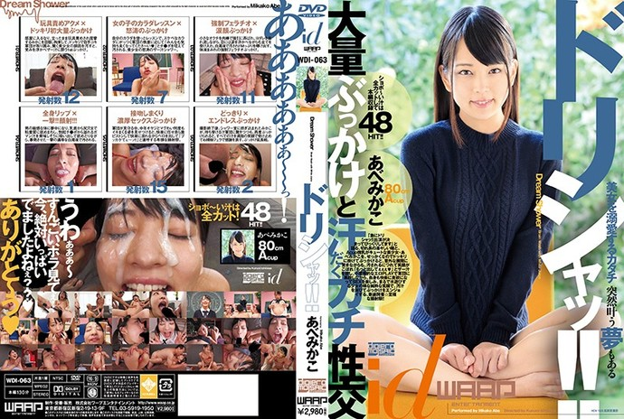 [WDI063] Dream Shower!! Mikako Abe