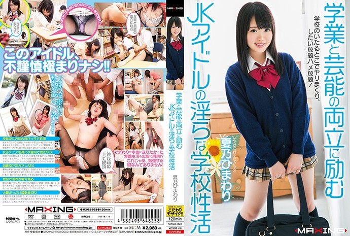 [MXGS928] The Lustful School Life Of A Horny JK Idol Who Balances Her Schoolwork And Her Job As An Entertainer Himawari Natsuno