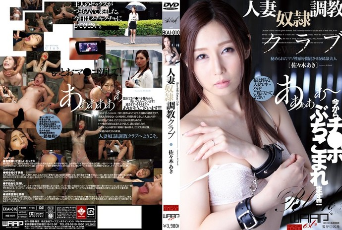 [EKAI010] Married Woman Slave Torture Club – Aki Sasaki