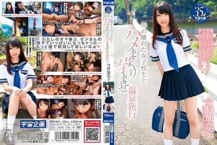 [MDS854] Hot Spring Trip Fucking A Schoolgirl Much Younger Than Me Over And Over Again And Getting Her Pregnant – Kanako Imamura