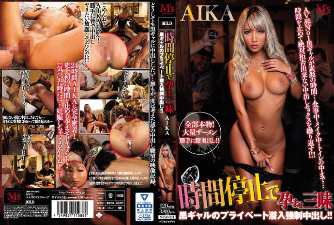 [MVSD311] Freezing Time To Satisfy Your Impregnation Fetish – Tanned Cutie Forced To Take A Creampie In Private! AIKA