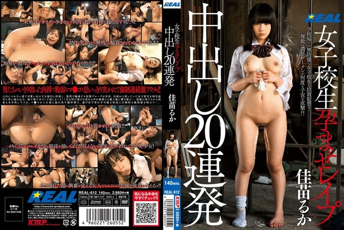 [REAL612] Schoolgirl Impregnated By Rape Creampies – 20 Loads Ruka Kanae