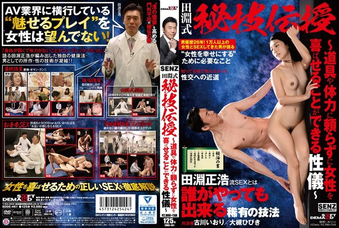 [SDDE461] Tabuchi Style Secret Technique Initiation: How to Please Women Without Relying on Toys or Brute Force