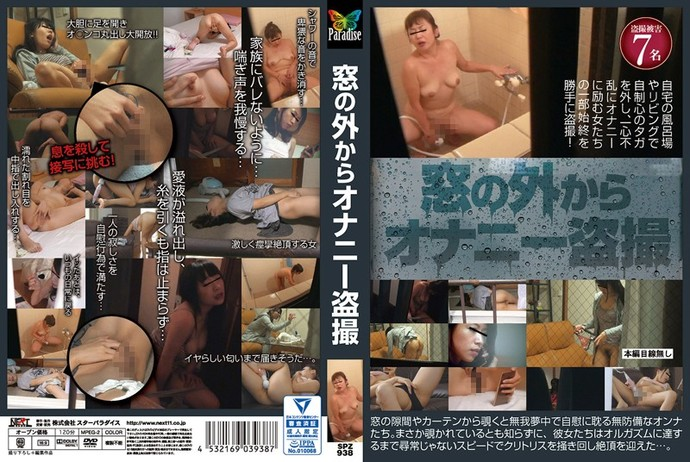 [SPZ938] Hidden Camera Voyeur Of Masturbation Through A Window