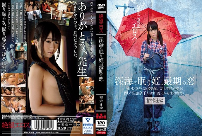[ZBES015] Hopeless Eros Company The Sleeping Beauty Of The Deep Seas, Her Final Love Mayu Yuki