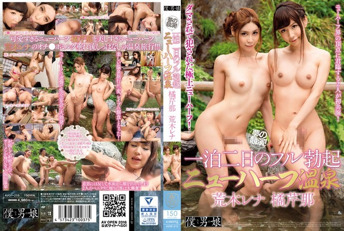 [AVOP215] A Dream Matchup! A 2 Day 1 Night Fully Rock Hard Transsexual Hot Springs Vacation Serena Tachibana Rena Araki