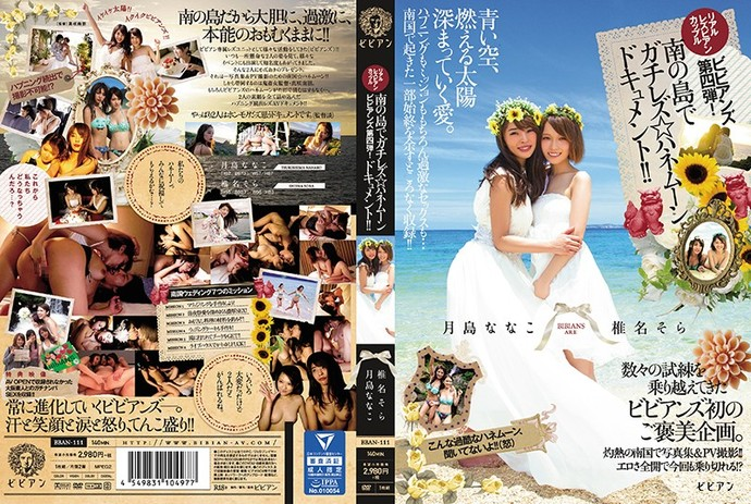 [BBAN111] Real Lesbian Series Couple bibian No.4! Lesbian On A Tropical Island A Honeymoon Documentary!! Nanako Tsukishima Sora Shiina