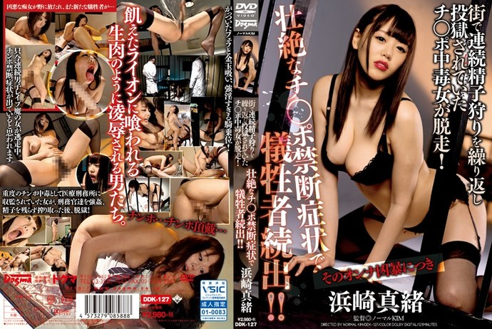 [DDK127] Horny Semen-Addicted Slut Steals Mens' Seed In Broad Daylight! This Sex-Starved Nympho Hunts One Hapless Victim After Another! Mao Hamasaki