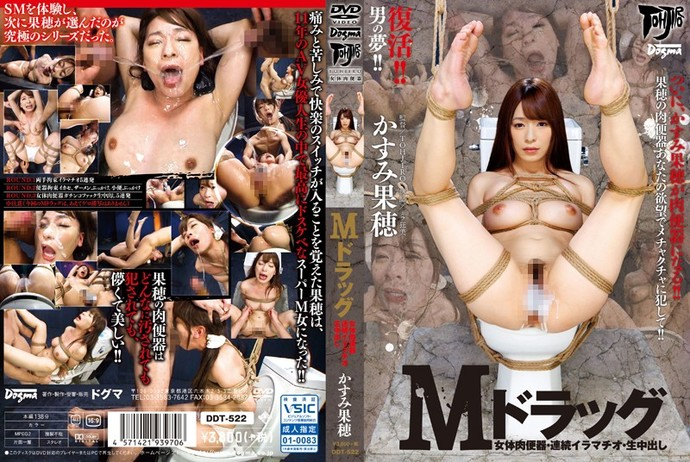 [DDT522] M Drug Female Toilet Bowl – Repeated Forced Blowjobs and Raw Creampies Kaho Kasumi