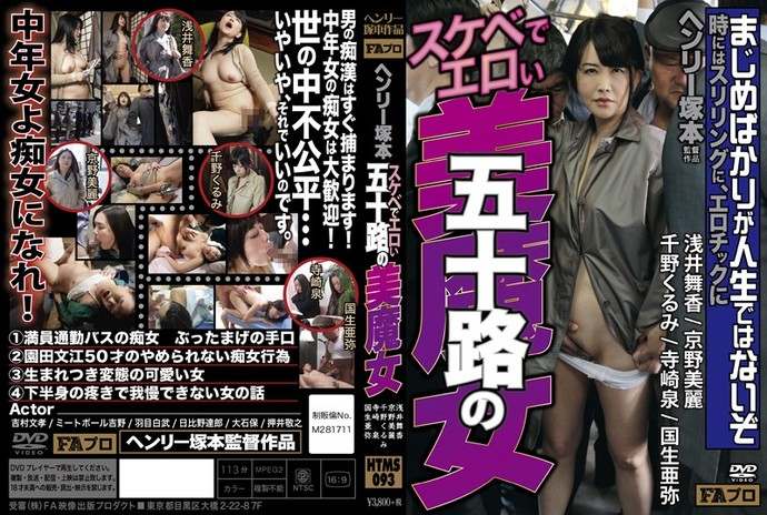 [HTMS093] A Henry Tsukamoto Production A Horny And Erotic Fifty Something Witch