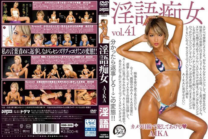 [DDB308] Female Pervert & Dirty Talk (AIKA)