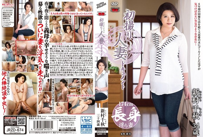 [JRZD674] First Time Filming My Affair Chiaki Shimura
