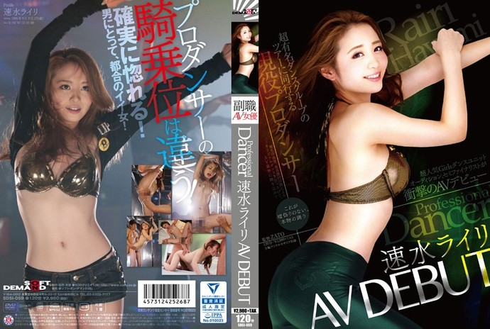 [SDSI059] An Ultra Popular Girls Dance Unit Audition The Semi Finalists Are Forced To Make A Shocking AV Debut The Professional Dancer Riley Hayamizu In Her AV Debut