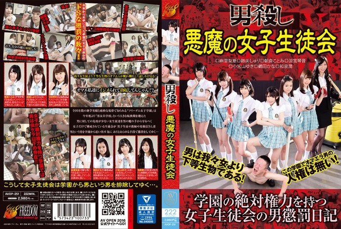 [AVOP251] Man-killer: The Evil Girl On The Student Council